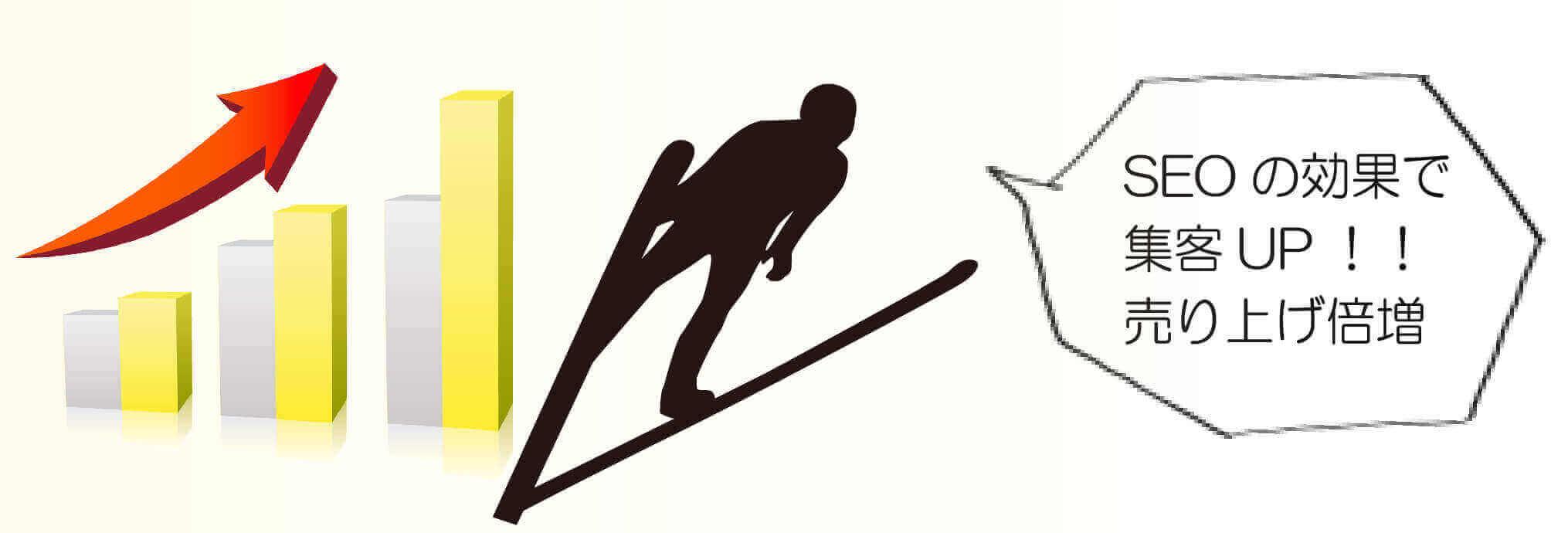 スキージャンプのシルエットと業績が伸びるグラフ