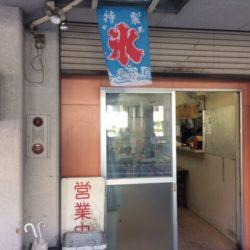 桐生市の唐揚げ屋の入り口
