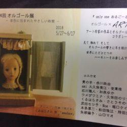 人形展の可愛いフライヤー