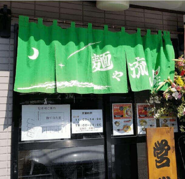 みどり市のラーメン屋の緑の暖簾