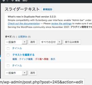 web制作のFREEMAKE,wordpress管理画面